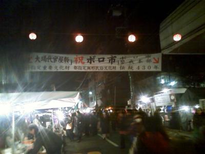 世田谷ボロ市初体験