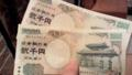 お釣りが二千円札…なつっ!!