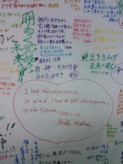 メッセージボードの前で、しばし動けなくなった。神戸市民として、頑
