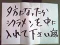 おかんからの置き手紙ww
