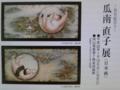 ★==仮名絵草子==★【瓜南直子展】(日本画) 1月19日(火)本日最終日!