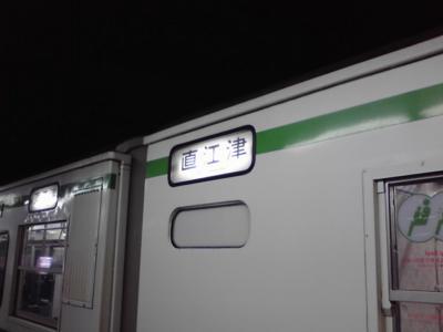 そろそろ出発 甲府経由で東京に帰ります