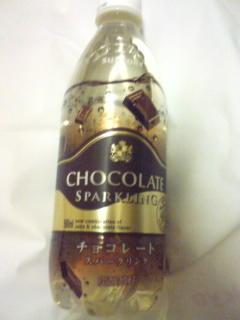 チョコレートスパークリングだそーです。変わってたので捕獲