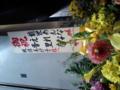 お隣に来てる花(^O^)