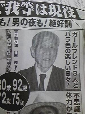 精力剤的なサプリメントの新聞広告より。山田さん、凄いなぁ
