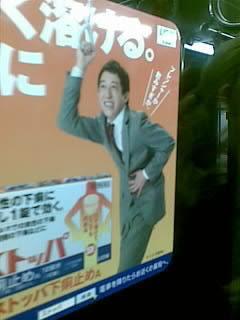大好きな腹痛写真にサバンナ登場!電車の中で釘付け。