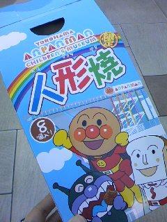 アンパンマンミュージアムなう。人形焼き買いました!可愛らしい(^^)