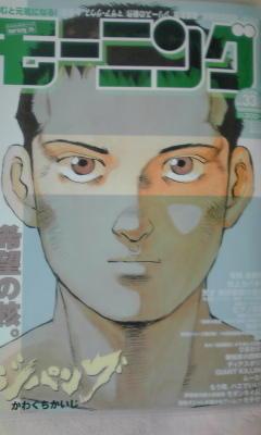 @msk236 問題の表紙だよ^^^^^^^^角松のアップは確かに可愛い。暑苦しいの