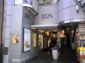 青山から銀座ショールームへお使いに来ました。