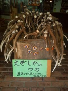 エゾしかのつの2000円。