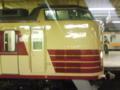 立川駅なう。189系に会えました。車歴40年近い車両が今だこうして現役