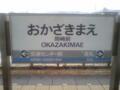駅名標も南海仕様のまま