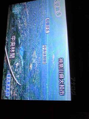 中央林間がテレビ出とるwワロスww