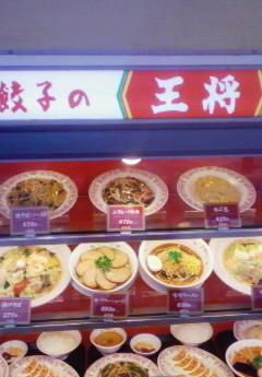 昨日の「チューボーですよ」で麻婆豆腐が食べたくなったので餃子の王