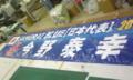 今日のお仕事、日本代表今野選手の横断幕完成しました。なう