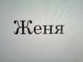 センチュリーのキリル文字かっこいい。