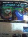 同雑誌、名作エメラルドドラゴン発売前紹介見出し