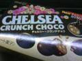 チェルシーのチョコレート、やっと見つけたのだ♪