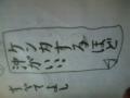 ムスメの漢字力が酷すぎる(T_T)