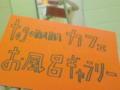 togomamaカフェお風呂ギャラリーの文字は大体全部画家中川貴雄文字です
