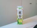緑茶なう[^ω^]