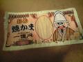 一億円よっちゃんは唐辛子がきいています