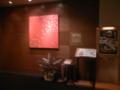 静岡センチュリーホテルの鉄板焼「けやき」で昼食♪うまかった!