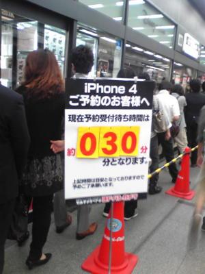 iPhone4の予約が今 ヨドバシ アキバ店でいきなり始まった。やべ、急に欲