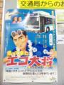 午前の濃ゆ〜い仕事終わり!大阪市営地下鉄の昔風ポスター、やっと見