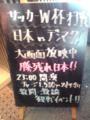 後藤勝さんプレゼンツ、繁盛亭にもう到着、なう!