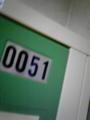 私はいつも51番ロッカー 51生まれだからw