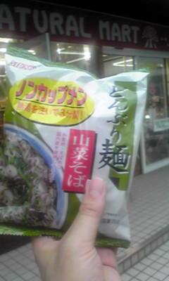 @tadokoromari ナチュラルマートなう。山菜そば、ゲットしました!(・∀・