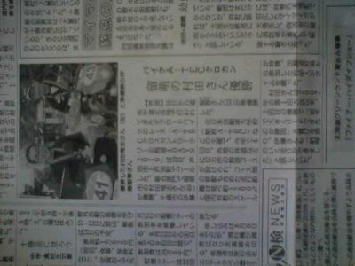 HOKKAIDO 4DAYS 優勝-準優勝の村田、伊藤両氏が写真入りで
