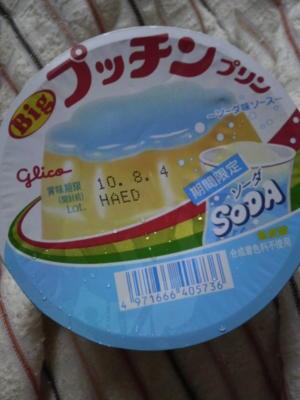 ソーダ味キタコレ!