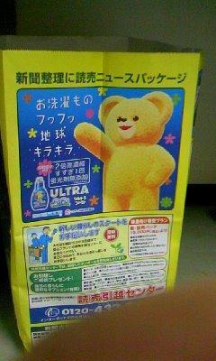 ファーファ、新聞の整理袋にいた☆ かわいい☆ @fafa_bear