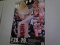 東中野駅なう 阿波踊りのポスターが♪ 今年も28日29日の二日間出ますの
