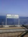 海だ海だ日本海だ