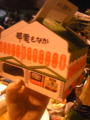 @kzmhrに都電もなか頂きました!かわいくて食べられないよ…