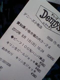 愛知県小牧店にてプレミアムビーフ100%ハンバーグなう #dennys_kyomo
