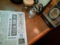 喫茶店でモーニングしながら、日経を読んでる、なう。ゆてりあり朝は