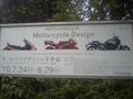 浜松市美術館。バイク展示がいっぱい