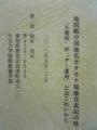 コミケ78で得た物。明木茂夫『地図帳中国地名カタカナ 現地音表記の