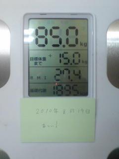 黒の奇跡ダイエット測定結果…また便秘だ〜(T_T)85キロ台に…85キ