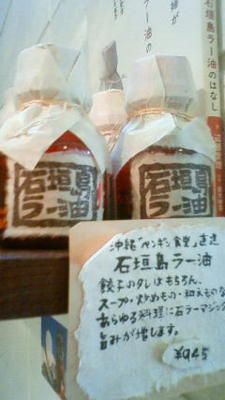 石垣島ラー油が届きました!