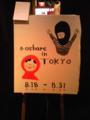 おっしゃれイン東京にきました☆間に合った!