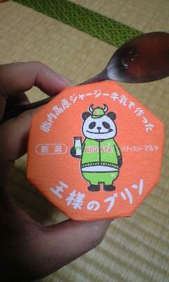 パンダのプリン!!