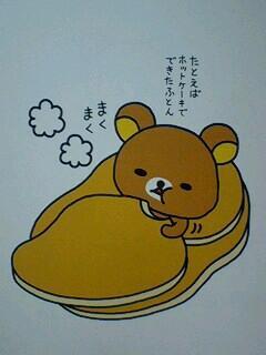 @Romeo2123 nihonwa amega sugoiyo〜〜〜〜!!samui……matane♪♪oyasumi♪(*'-^)-☆