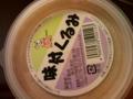 岩手県野田村のお土産。くるみペースト? おもちにつけてもよし、パ