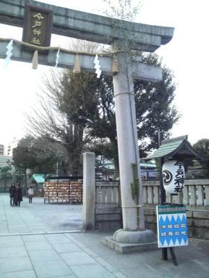 浅草は今戸神社に行ってきた。今回のおみくじは、大吉!三度目の正直