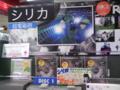シリカの新譜「超電磁砲」フラゲ@渋谷タワレコ。試聴機はインディー